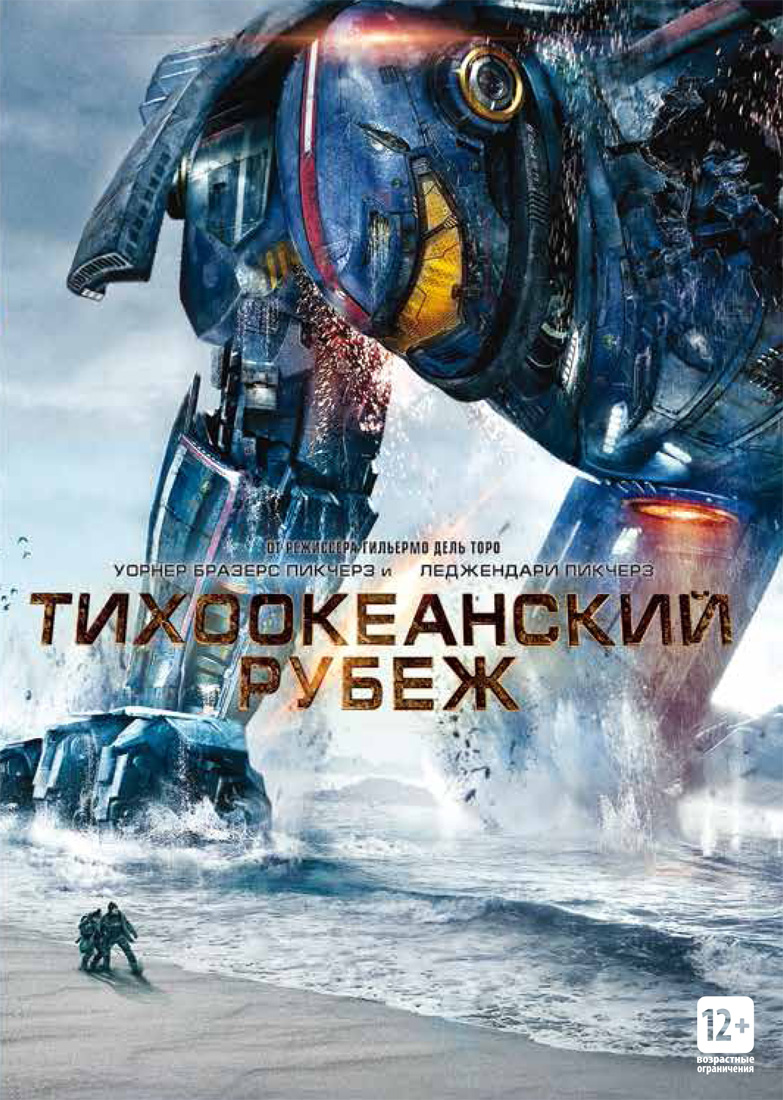 Fandango: Free Song Download With `pacific Rim` Ticketsnow