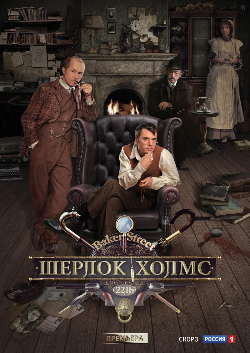 http://st-im.kinopoisk.ru/im/poster/2/2/6/kinopoisk.ru-Sherlok-Holms-2260766.jpg