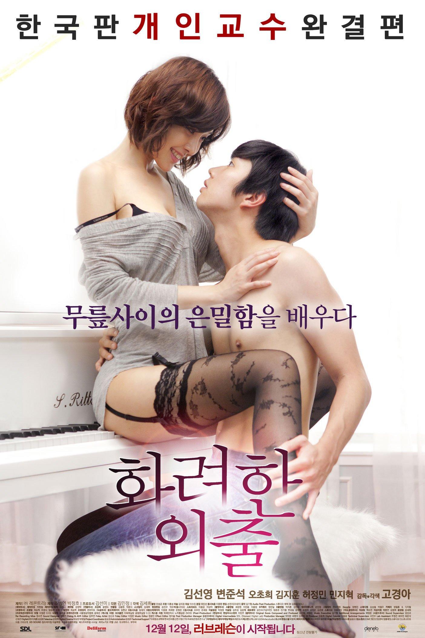 koreyskie-intsest-filmi