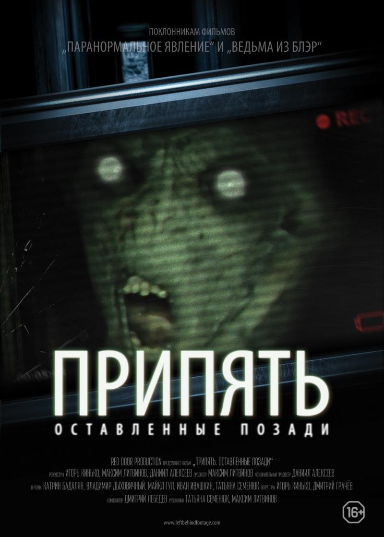 «Сериал Сталкер 2014» — 2002