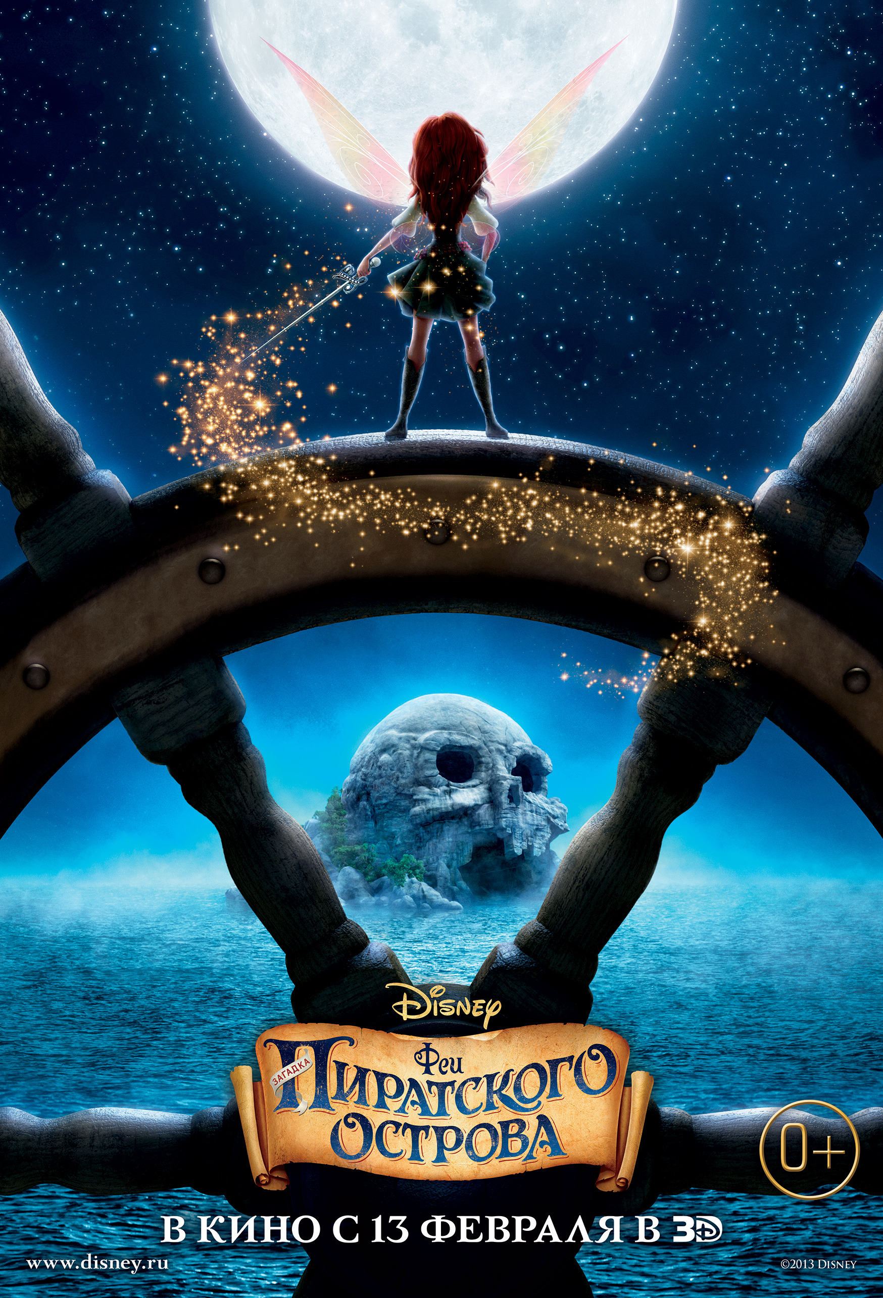 Загадка пиратского острова смотреть онлайн 7