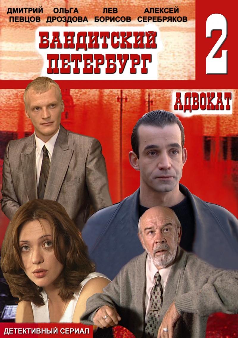 «Смотреть Онлайн Бандитский Петербург 2 Все Серии» — 2008