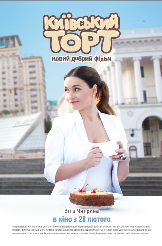 Все актеры киевский торт