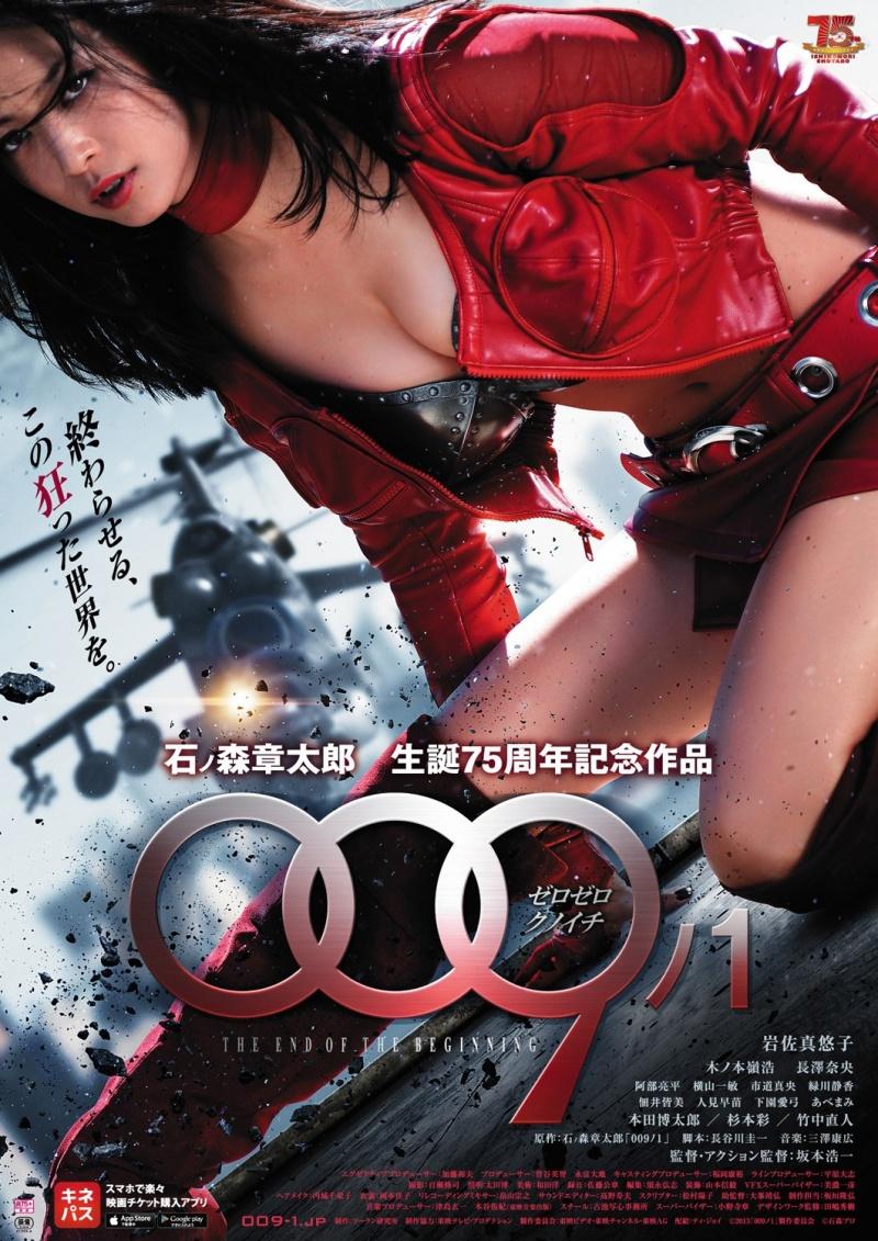 Постеры: 009-1: Конец начала