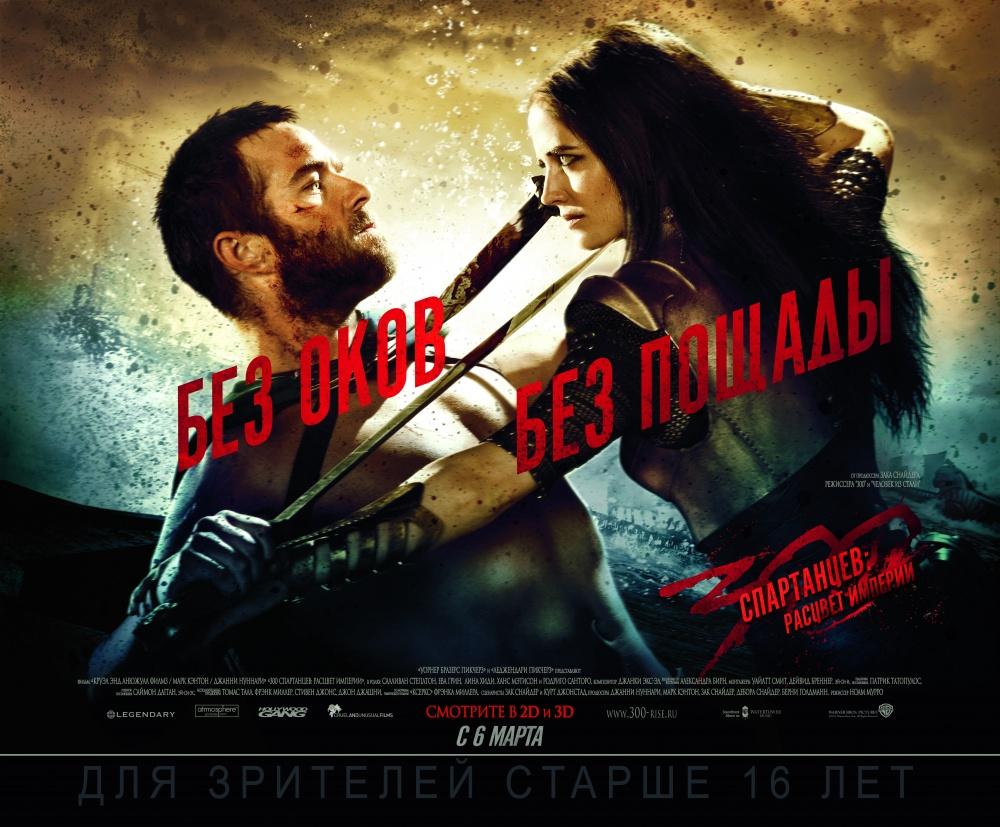 300 спартанцев 2006 фильм  смотреть онлайн