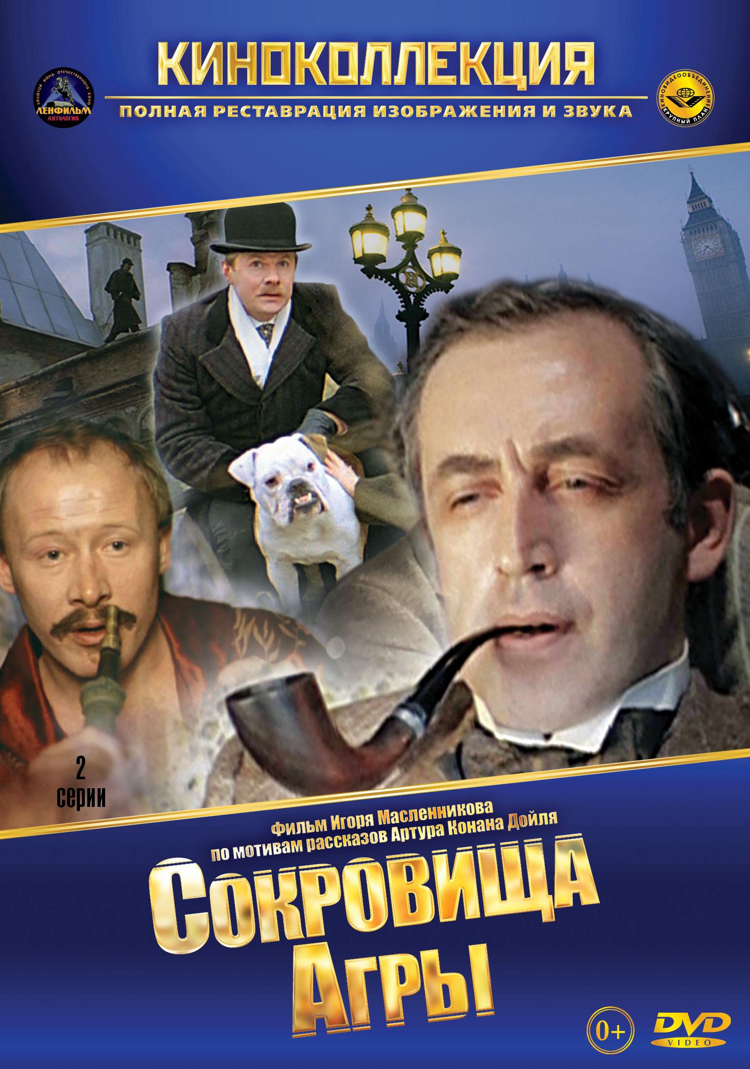 Шерлок холмс и доктор ватсон смотреть онлайн 14 фотография