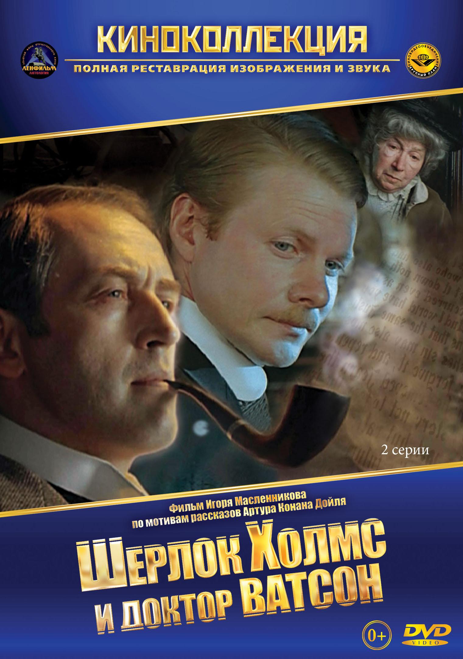 Шерлок холмс и доктор ватсон смотреть онлайн 5 фотография