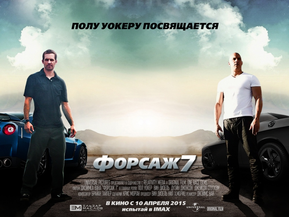 kinopoisk.ru-Furious-7-2368420.jpg
