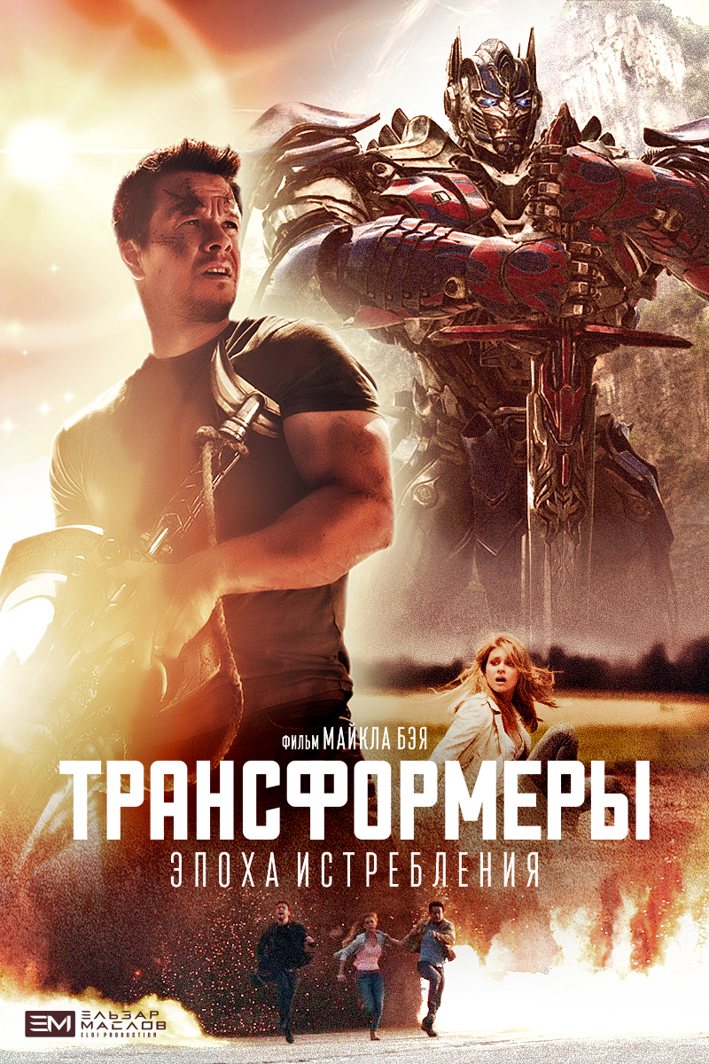 ������������: ����� ����������� � 3� / Transformers: Age Of Extinction 3D (2014) [BDRip, 1080p] Crop Half OverUnder / ������������ ���������� ���������� ��� ������ ����� (�� ���� �����)