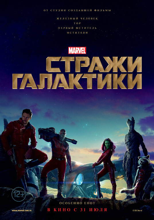 kinopoisk.ru-Guardians-of-the-Galaxy-237