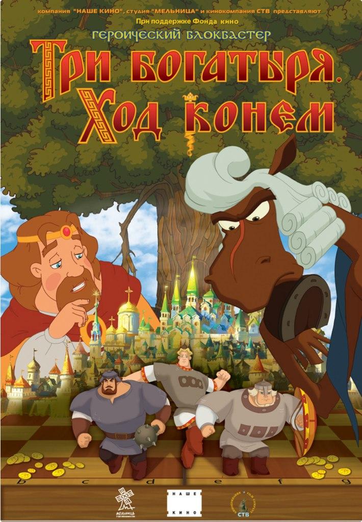 Три богатыря(все мультфильмы) Kinopoisk.ru-Tri-bogatyrya_3A-Khod-konyom-2374968