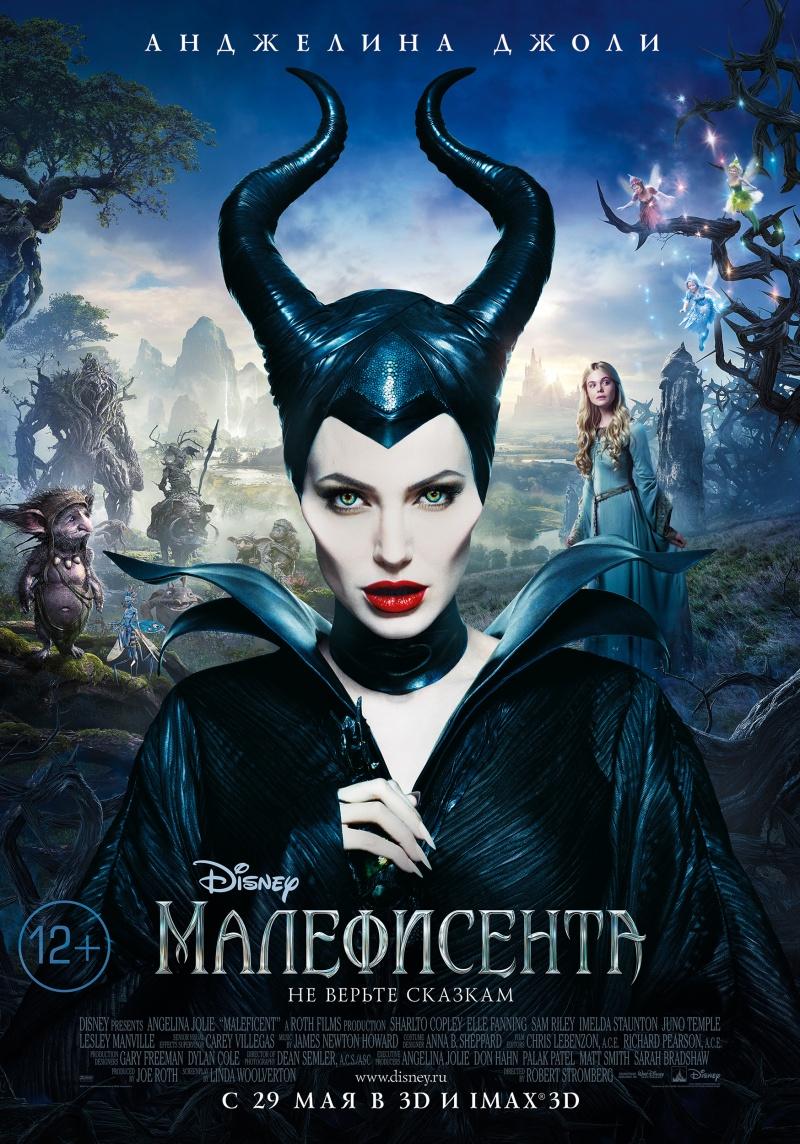 Малефисента 2014 Maleficent смотреть онлайн фильм