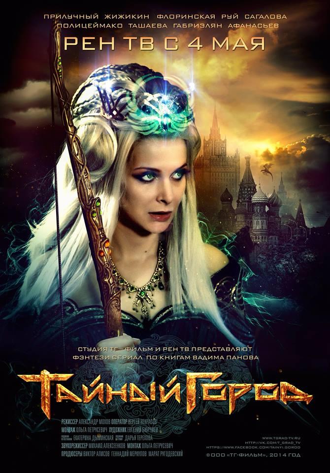 st-im.kinopoisk.ru/im/poster/2/3/9/kinopoisk.ru-Tayniy-gorod-2399725.jpg