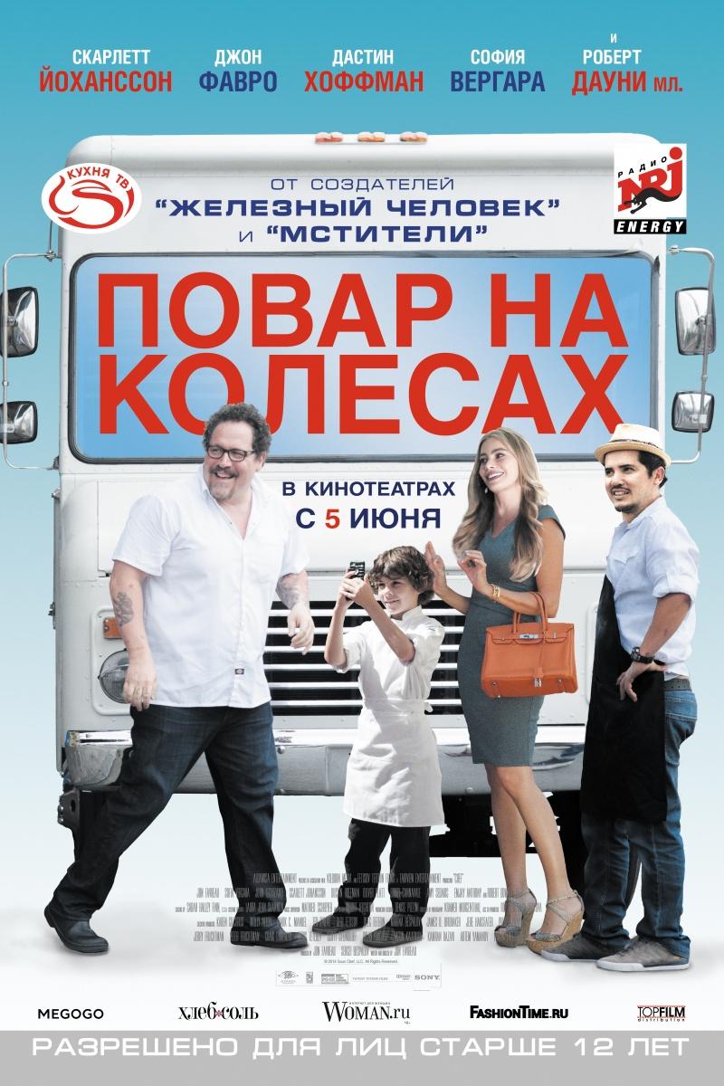 Повар на колесах (2014)