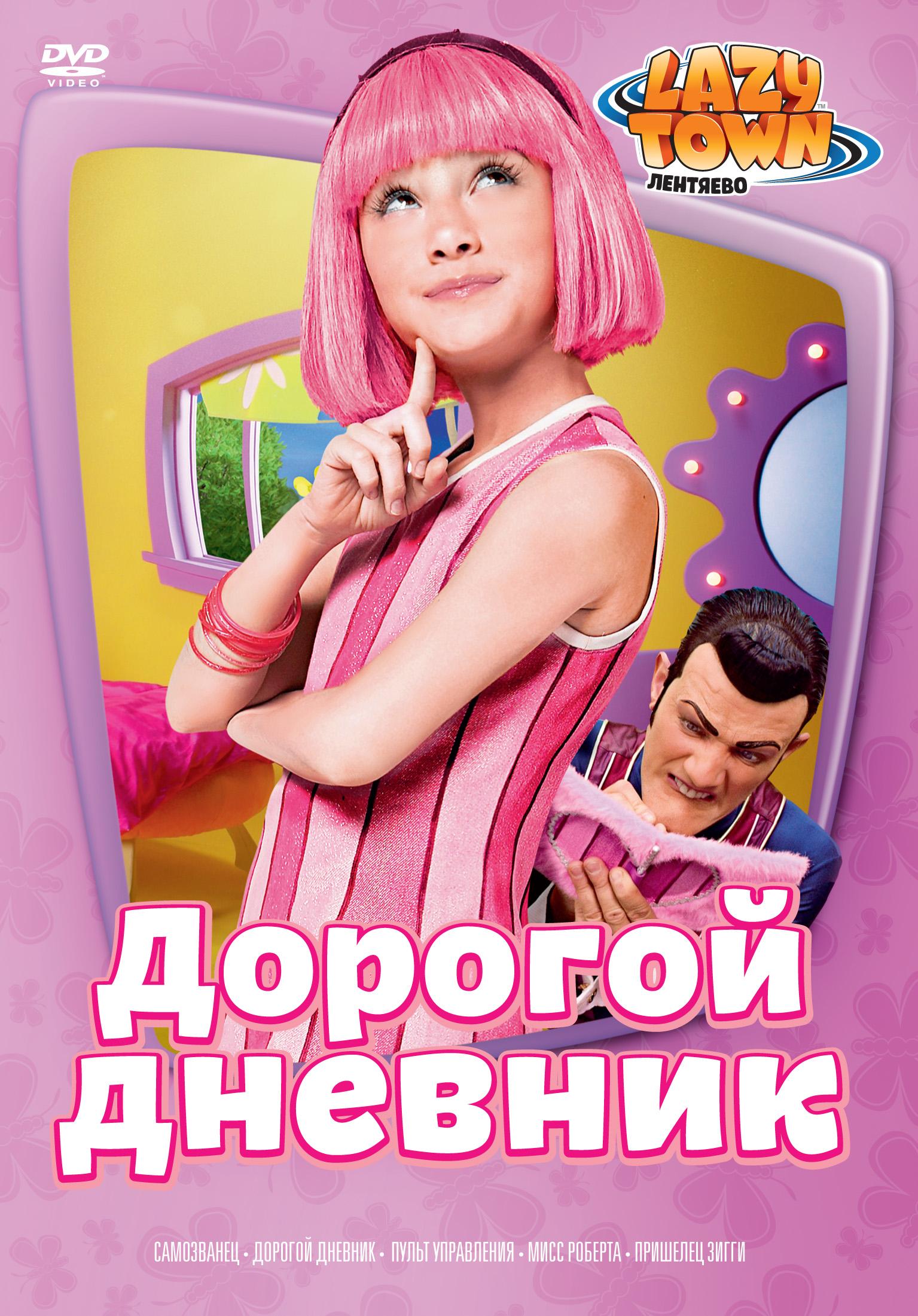 Стефани лентяево взрослая 11 фотография