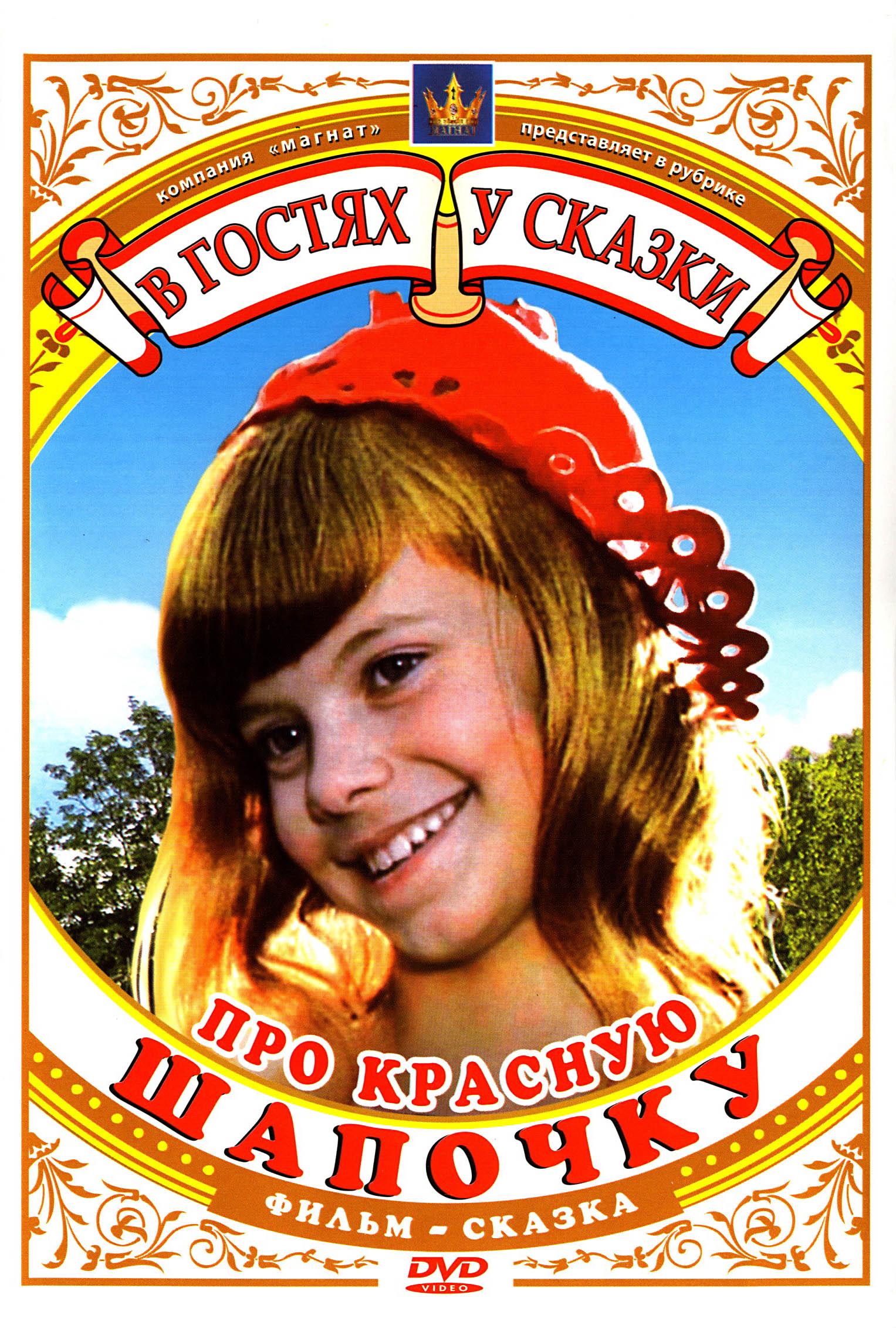 Сказка про красною шапочку порно без регистрации 1 фотография