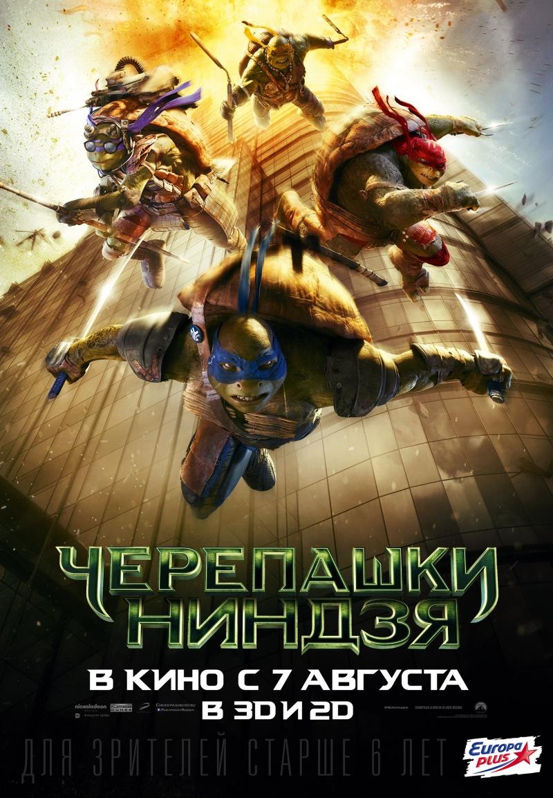 Черепашки ниндзя (2014)