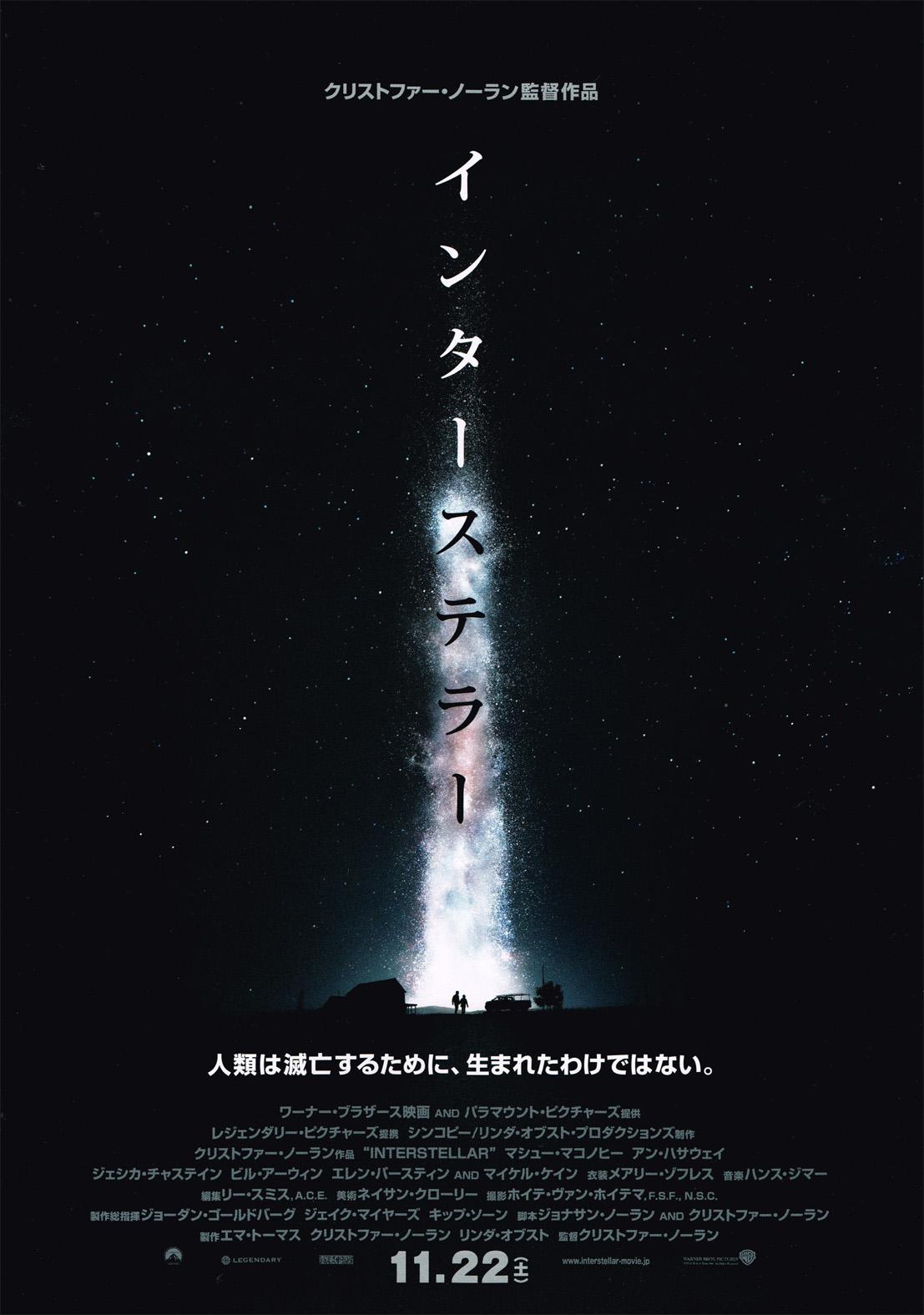 kinopoisk.ru-Interstellar-2462221--o--.j
