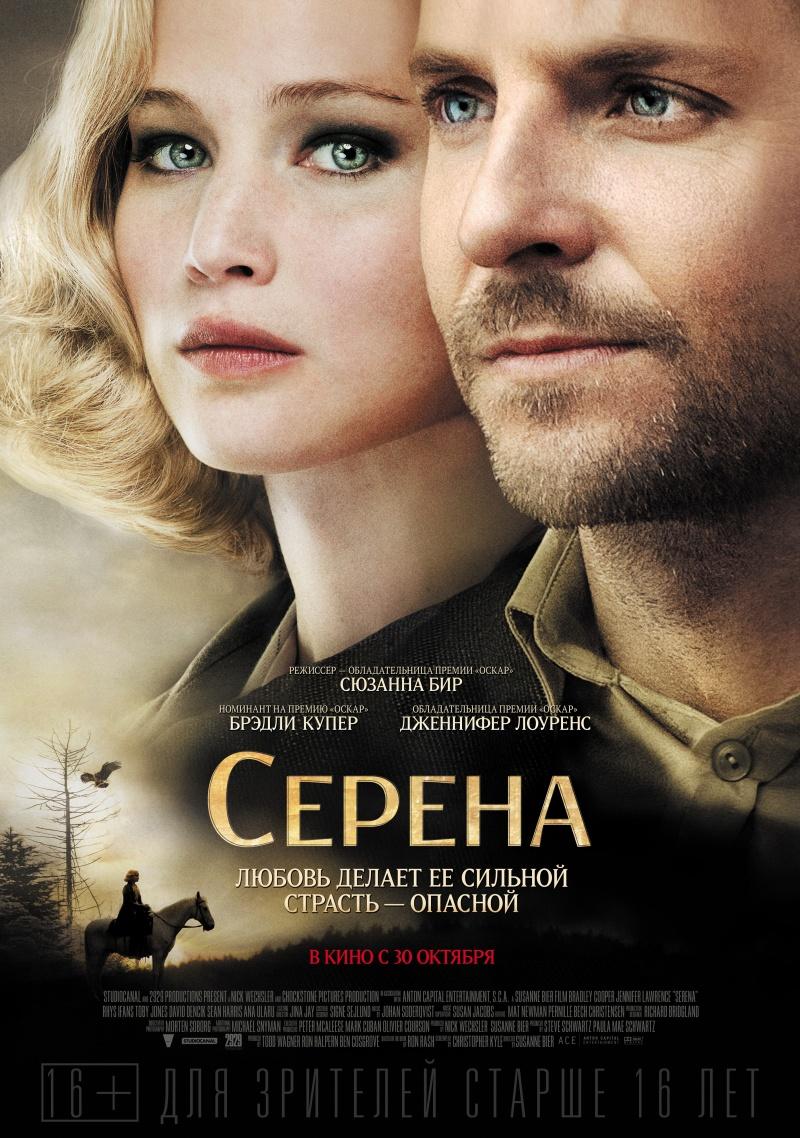 Серена (2014)