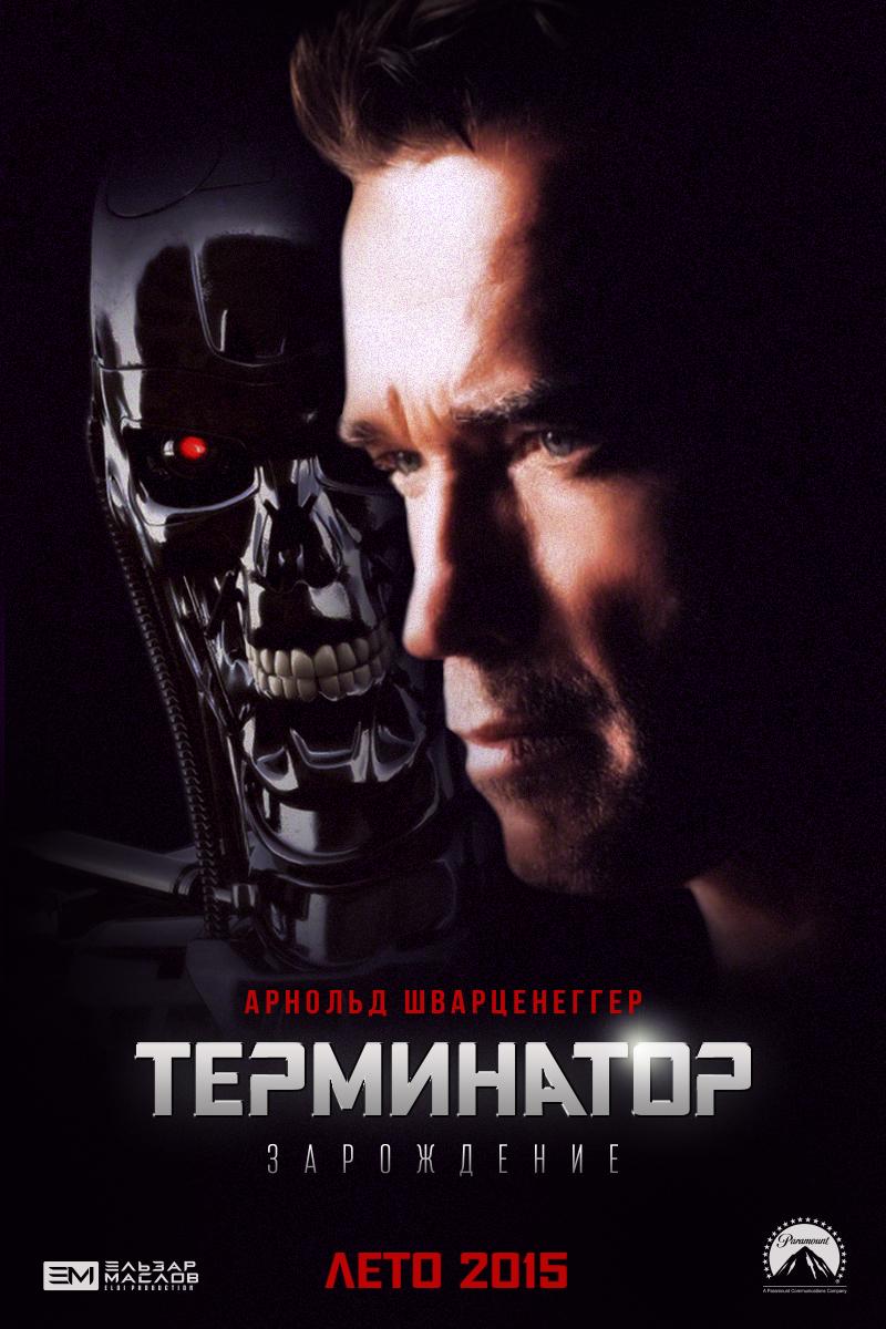 Терминатор: Генезис Terminator Genisys 2 15 - Фильмы