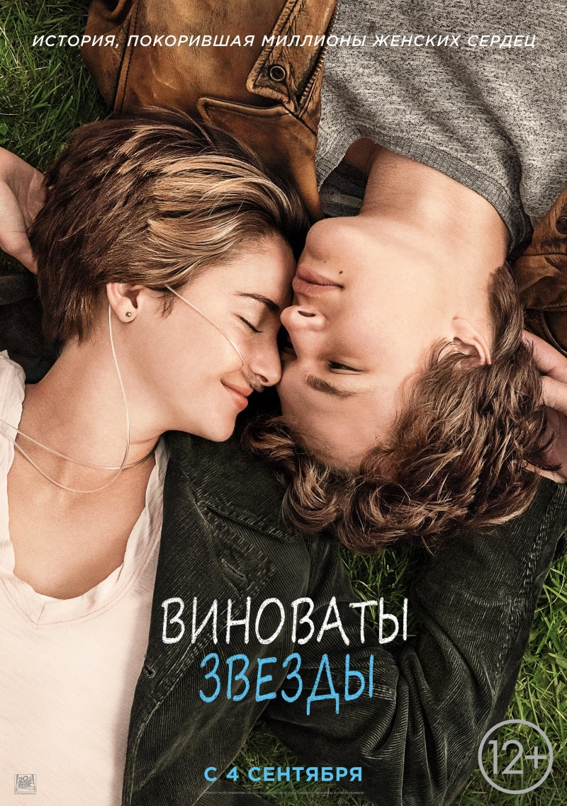 kinopoisk.ru-The-Fault-in-Our-Stars-2470