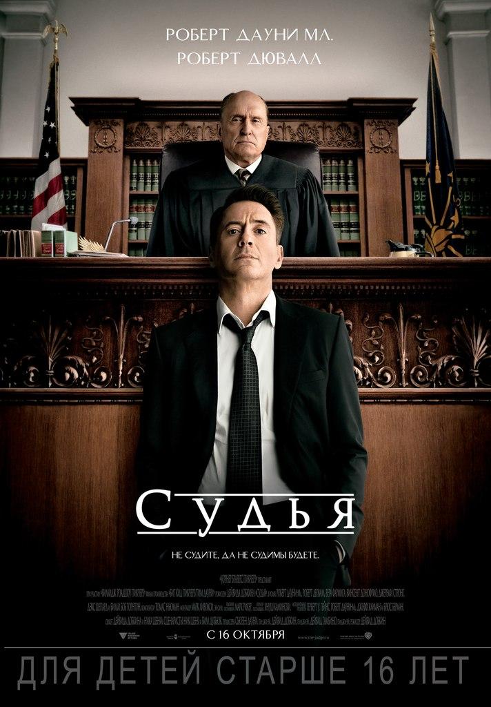 http://st-im.kinopoisk.ru/im/poster/2/4/8/kinopoisk.ru-The-Judge-2481315.jpg
