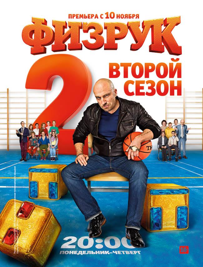 ������. ����� 2 (2014) [HD 720]