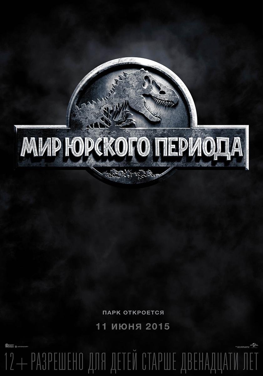 Премьера дублированного трейлера «Мира Юрского периода»