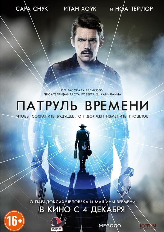 [Изображение: kinopoisk.ru-Predestination-2513704.jpg]