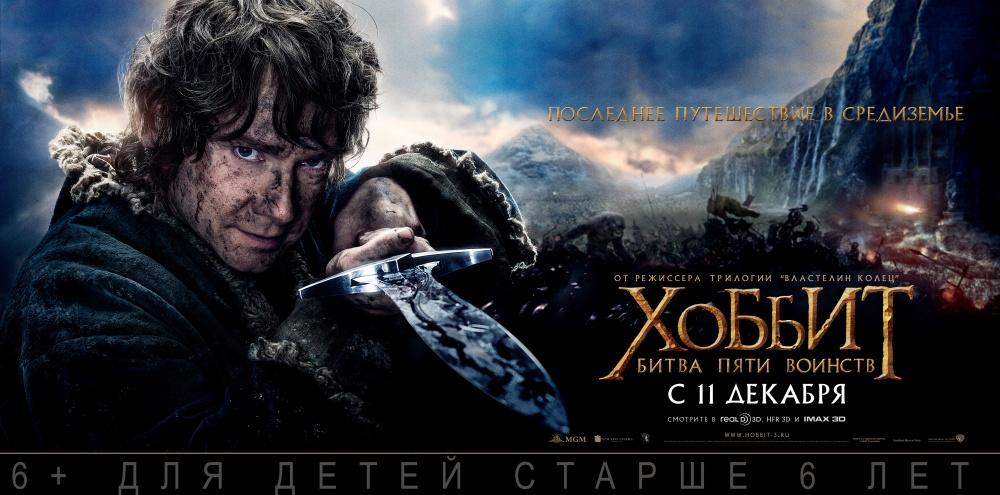 Хоббит: Битва пяти воинств премьера в Украине 11 декабря