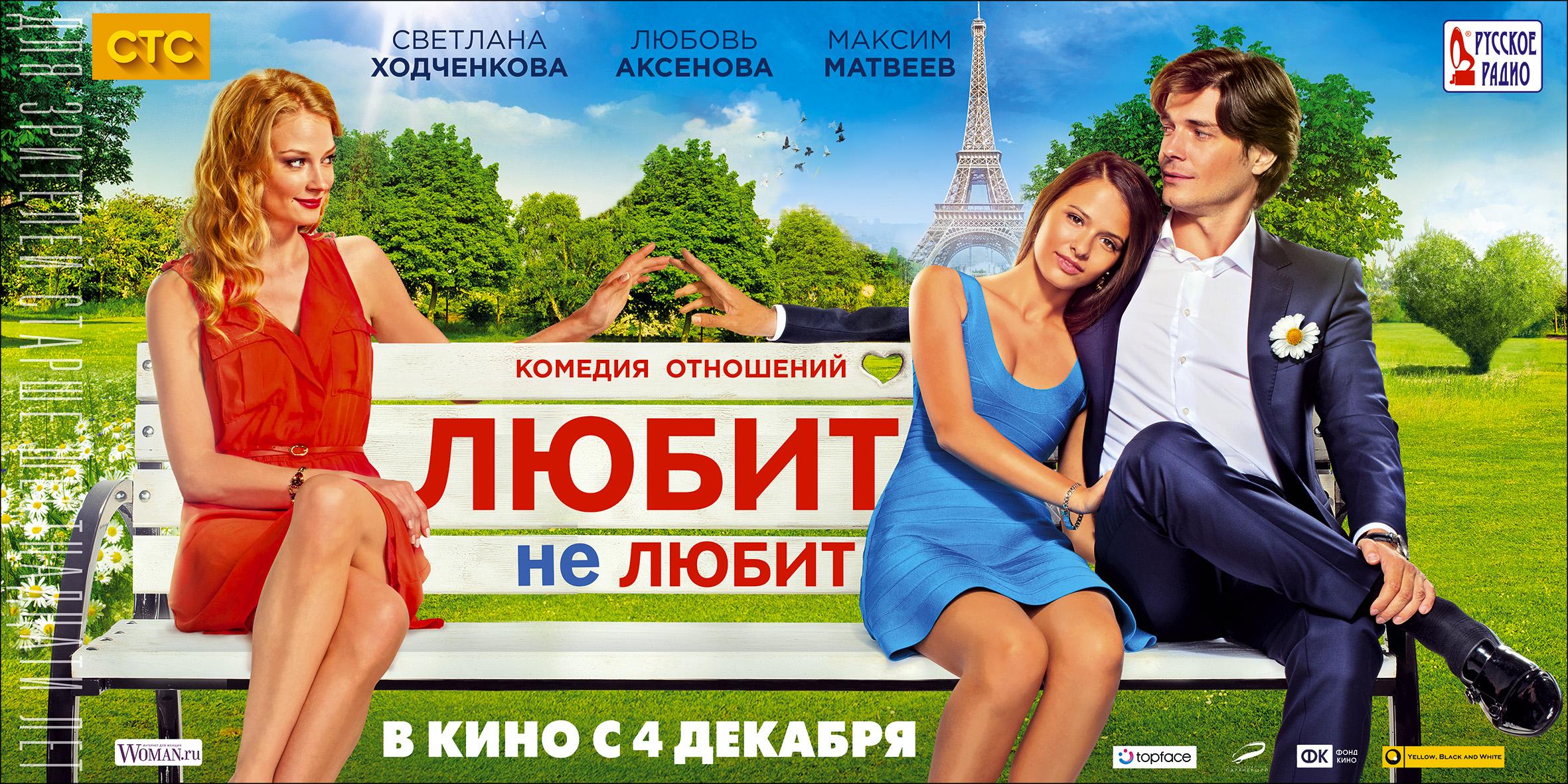 Фильм любовь без обязательств смотреть онлайн фильм в хорошем качестве 720