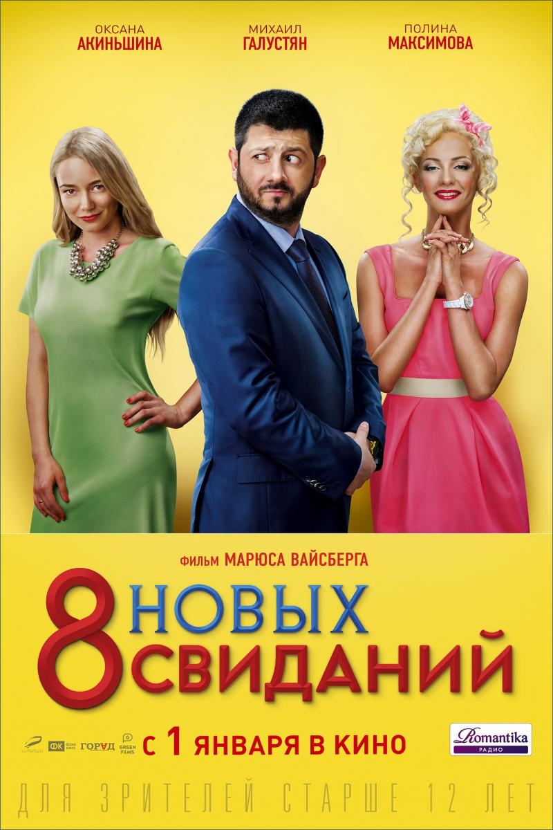 «Смотреть Фильмы Российские Новинки 2015-2016 Года» — 1989