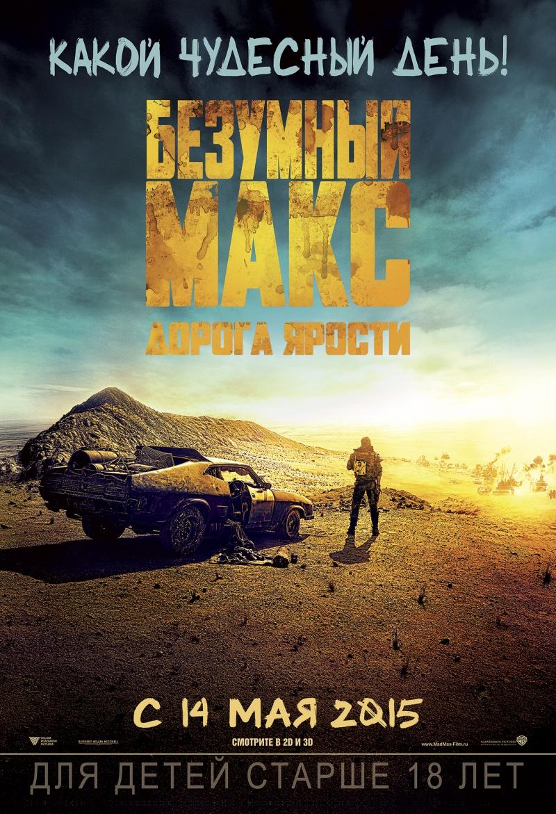 Безумный Макс: Дорога ярости / Mad Max: Fury Road (2015) WEB-DLRip от Twi7ter | Чистый звук