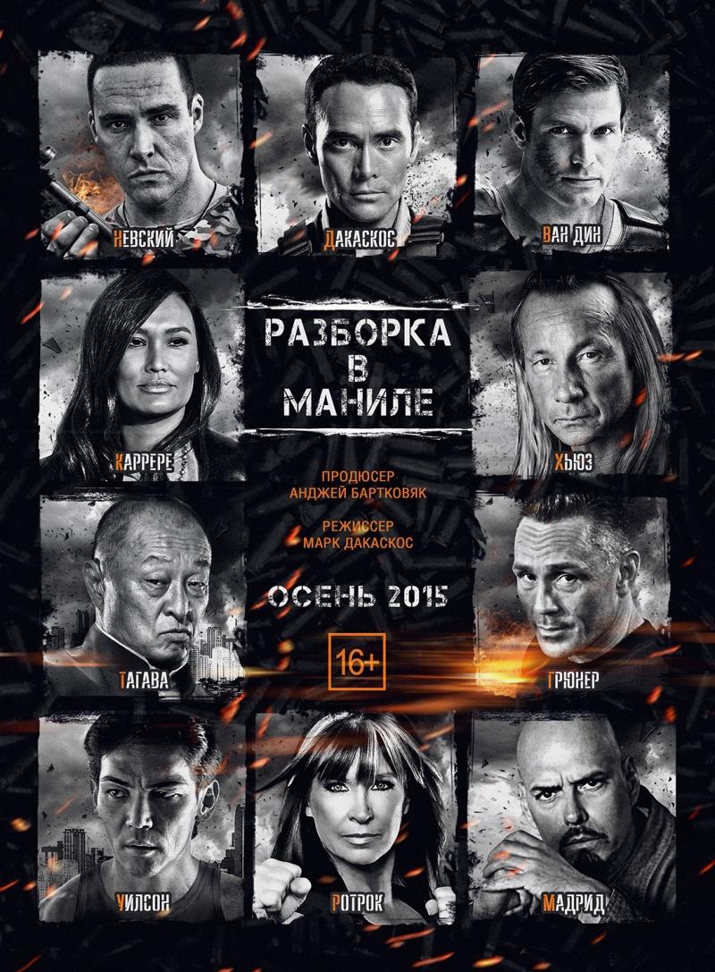 http://st-im.kinopoisk.ru/im/poster/2/5/5/kinopoisk.ru-Showdown-in-Manila-2551627.jpg