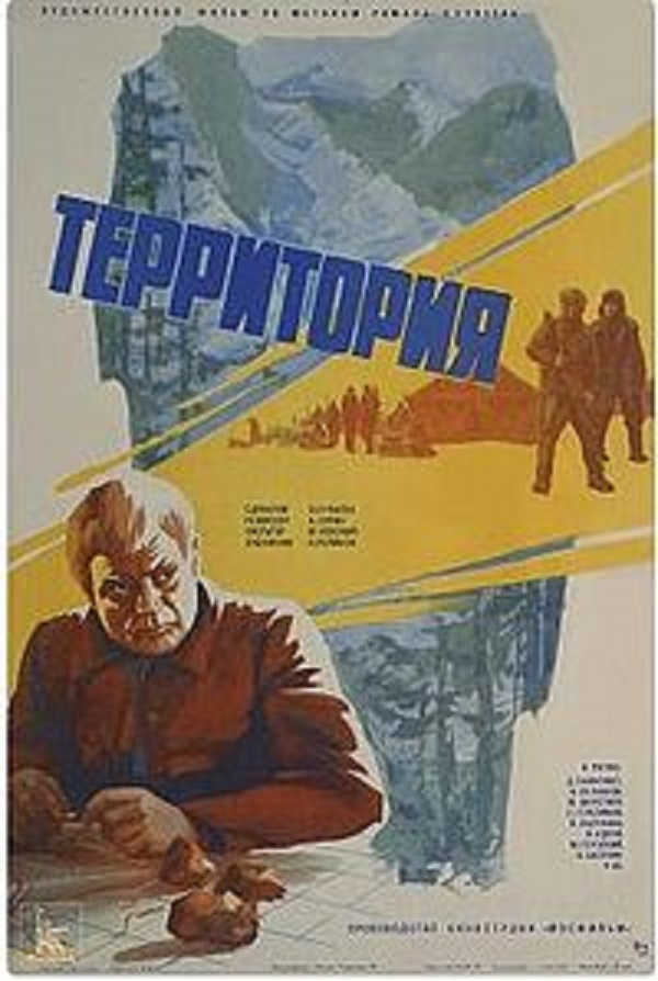 ТЕРРИТОРИЯ (1978) TeleCine