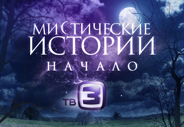 Программа мистические истории 16 фотография