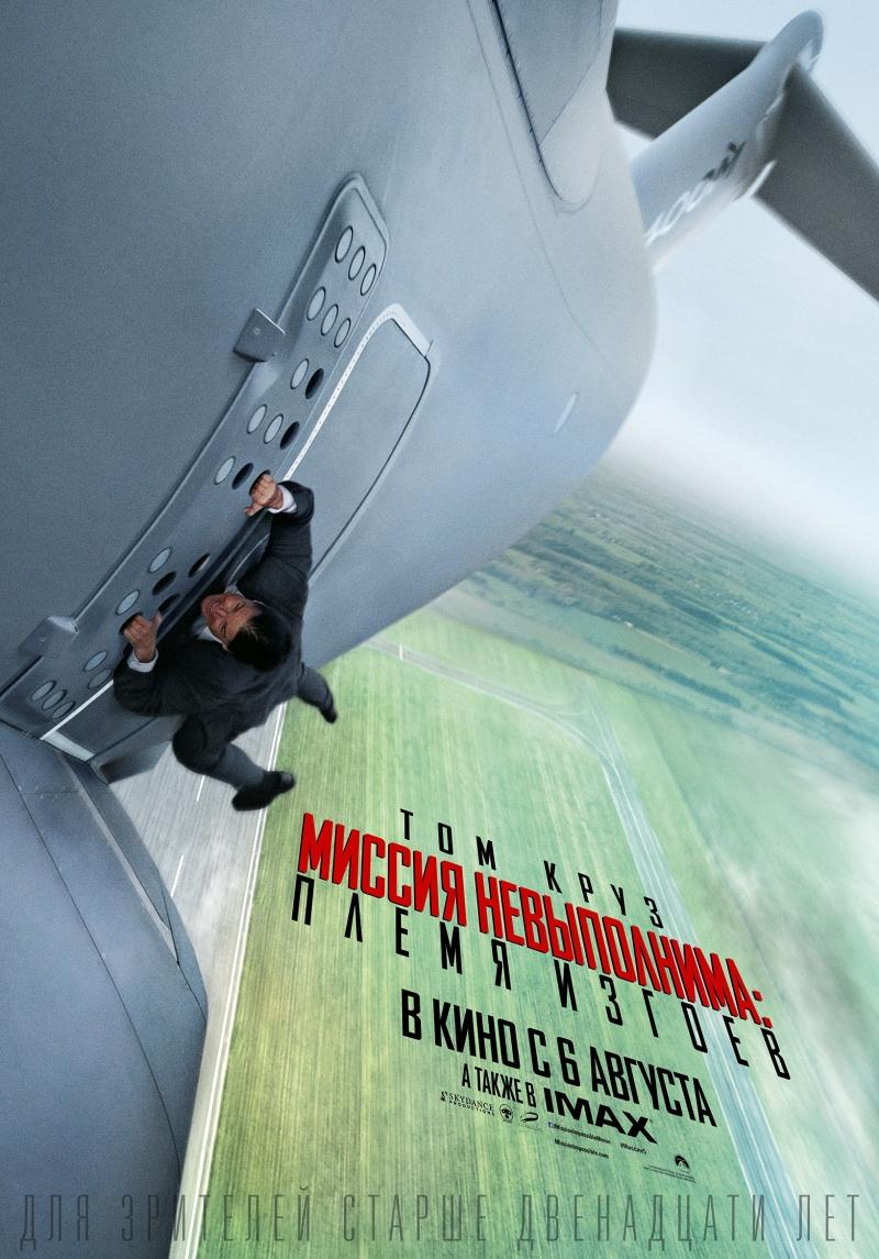 Миссия невыполнима: Племя изгоев, Mission: Impossible - Rogue Nation, США, 2015, BDRip 1080р, чистый звук, торрент, магнет-ссылка, 16+