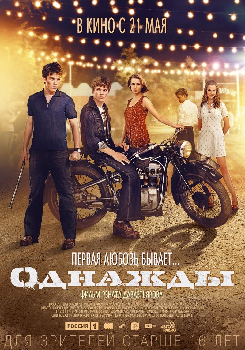Однажды (2014)