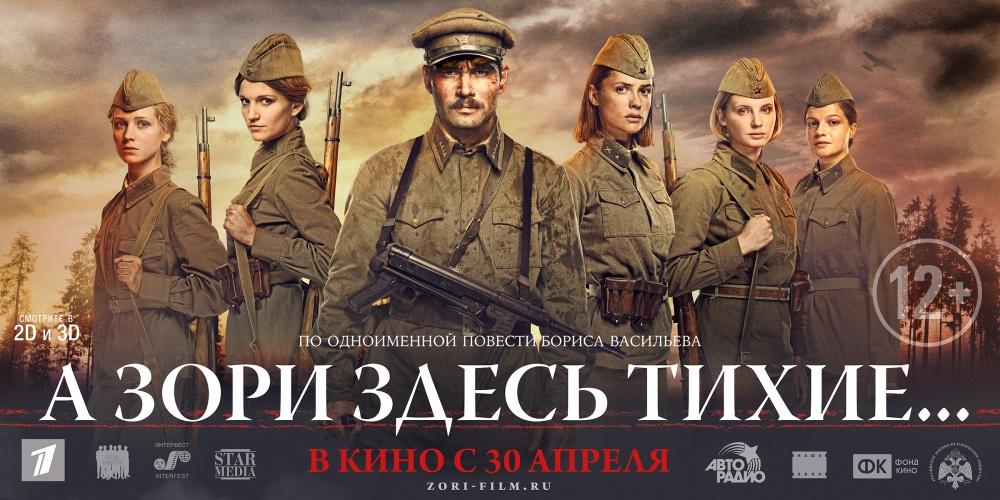 http://st-im.kinopoisk.ru/im/poster/2/5/8/kinopoisk.ru-A-zori-zdes-tihie-2580069.jpg