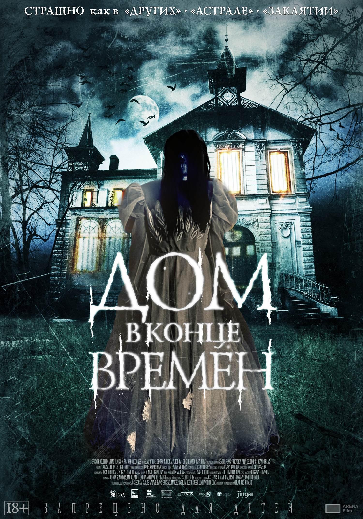 http://st-im.kinopoisk.ru/im/poster/2/5/8/kinopoisk.ru-La-casa-del-fin-de-los-tiempos-2581165--o--.jpg