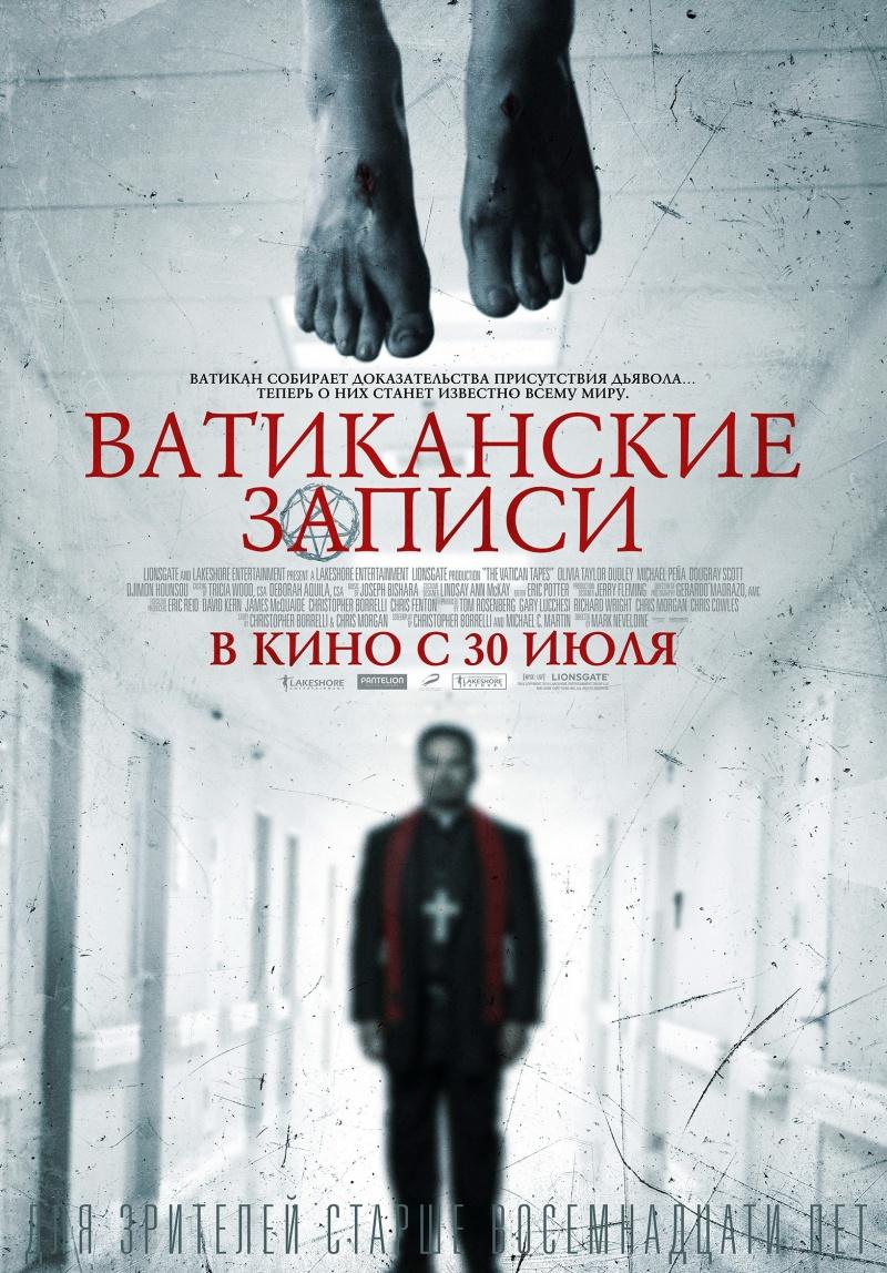 Смотреть фильмы про демонов онлайн ужасы про дьявола