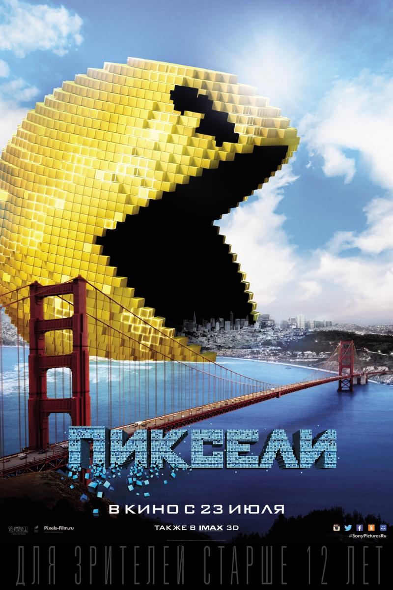 смотреть онлайн фильм в хорошем качестве пиксели