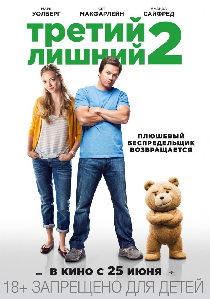 Третий лишний2 (2015)