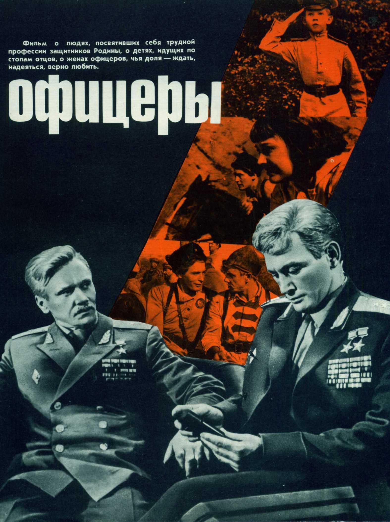 Презентация к фильму офицеры