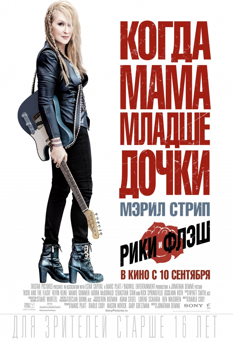 http://st-im.kinopoisk.ru/im/poster/2/6/2/kinopoisk.ru-Ricki-and-the-Flash-2621258.jpg