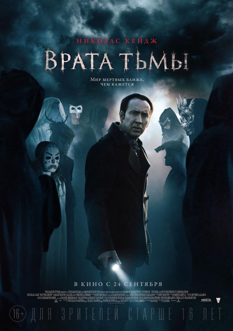 Врата тьмы (2015)