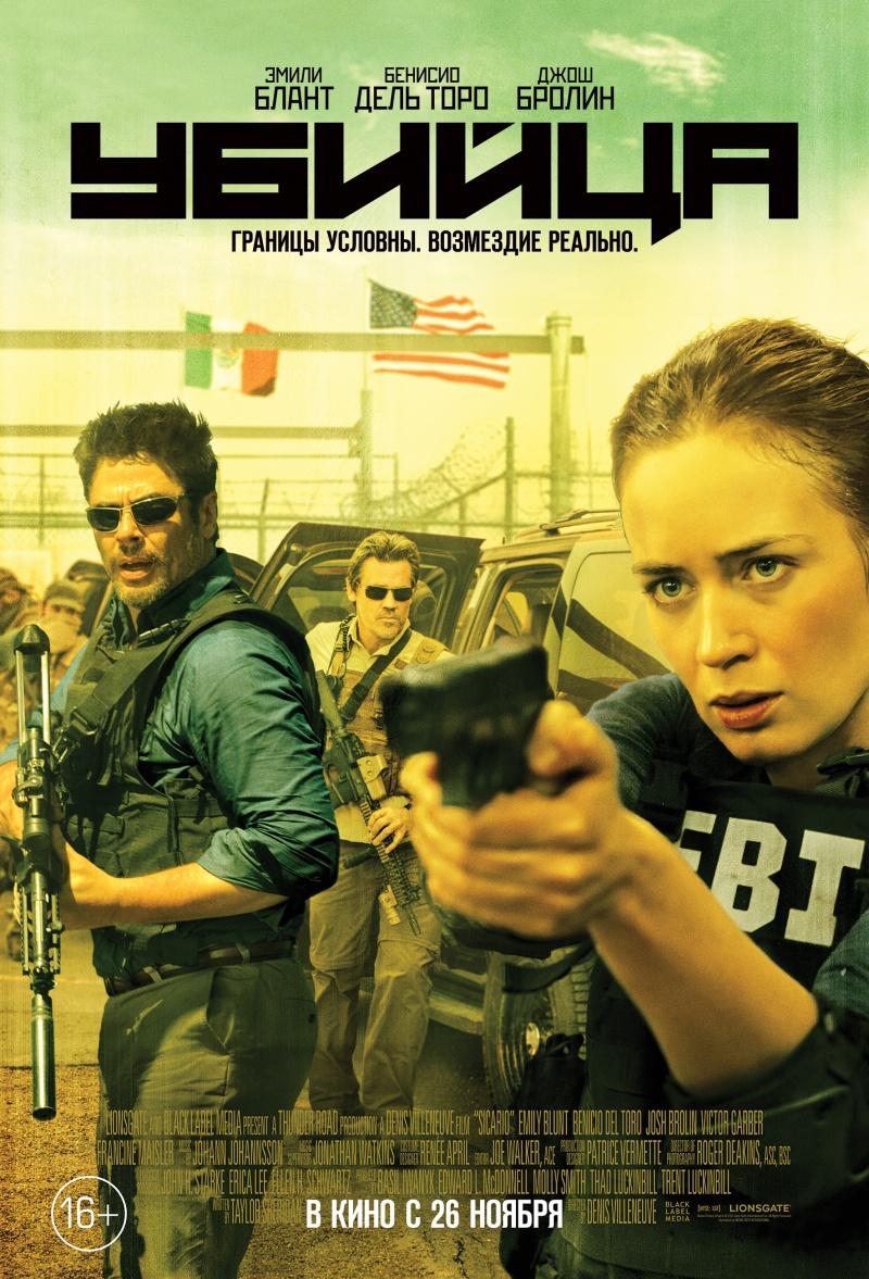 Убийца (2015) — кинопоиск.