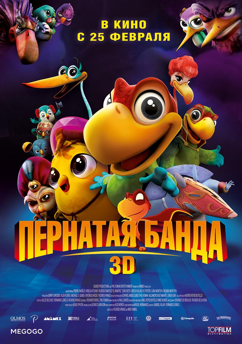 Пернатая банда (3D)