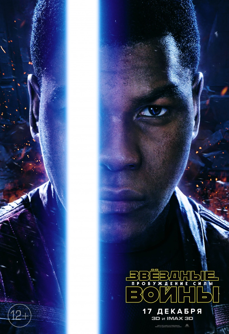http://st-im.kinopoisk.ru/im/poster/2/6/9/kinopoisk.ru-Star-Wars_3A-The-Force-Awakens-2690173.jpg