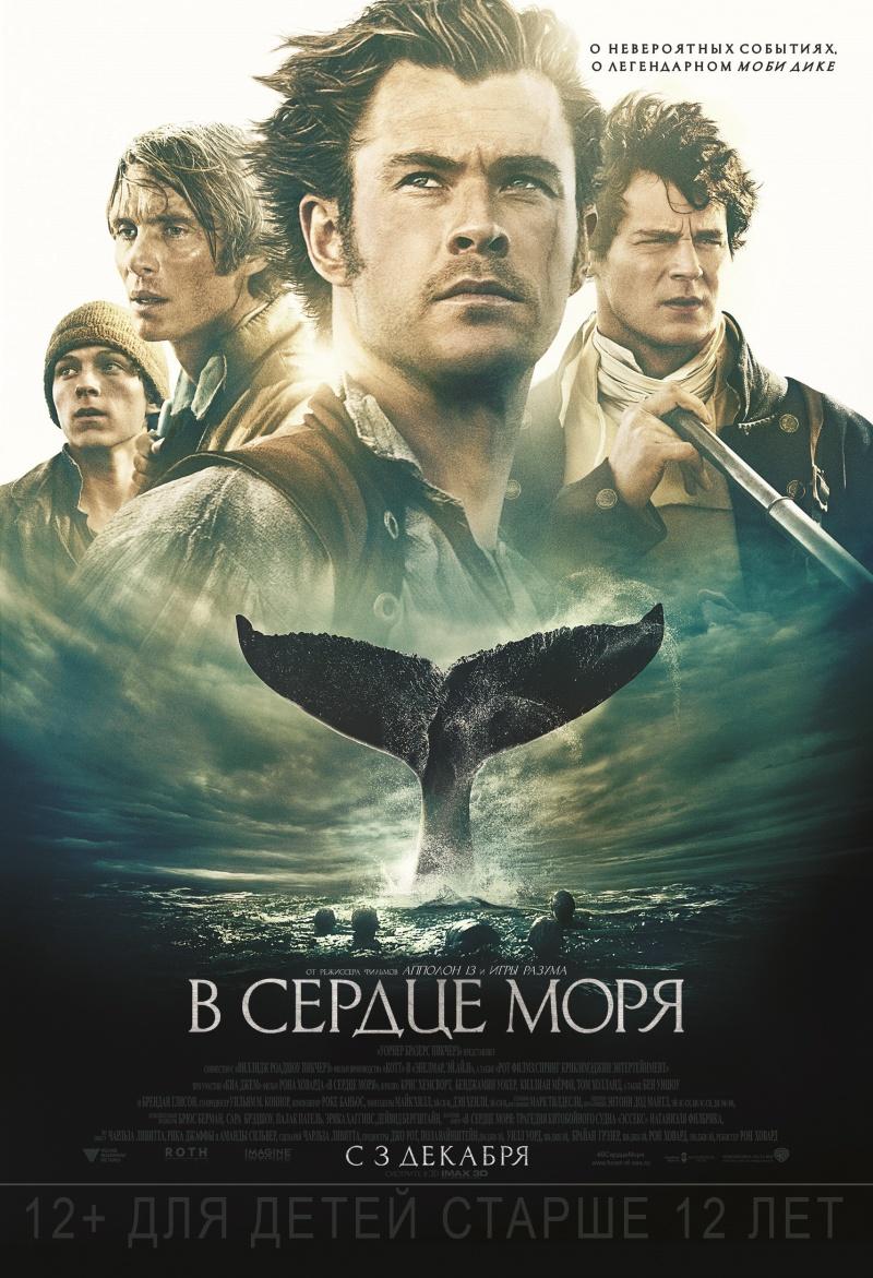 В сердце моря / 2015 [HD 720]